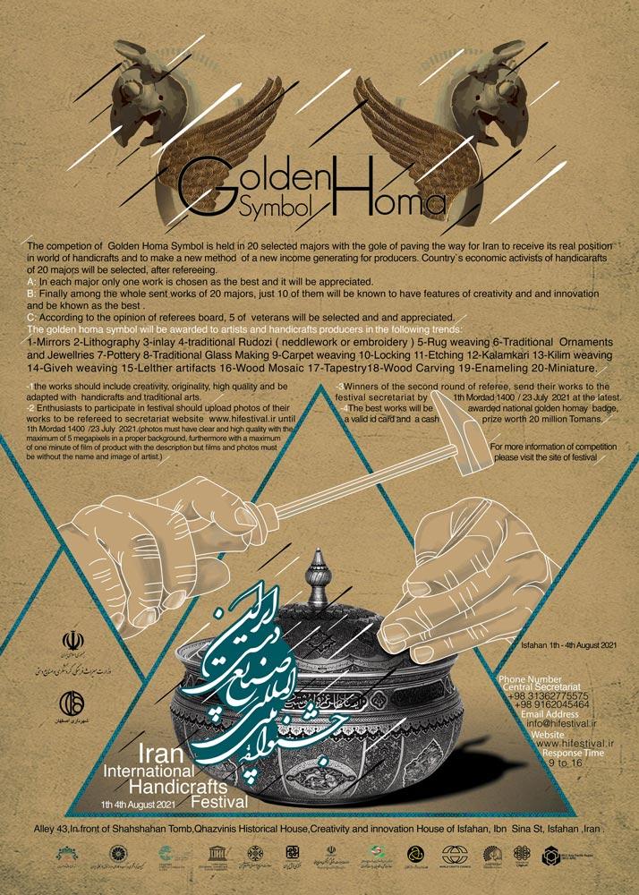 Golden Homa
